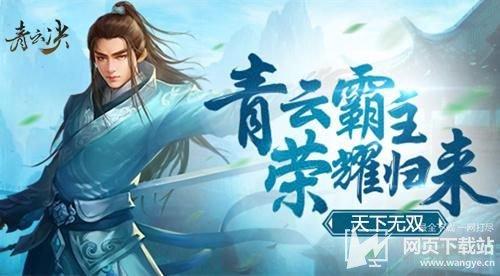 青云决手游官方版下载