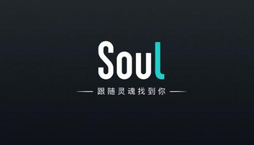 soul官网下载