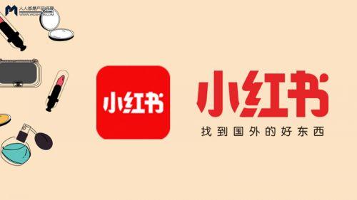 小红书官网