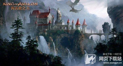 阿瓦隆之王最新版下载