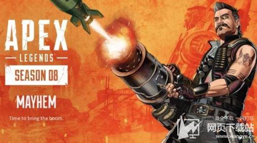 Apex英雄第八赛季内容预览