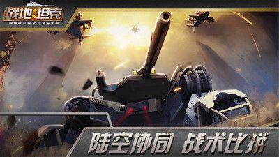 2021战地坦克