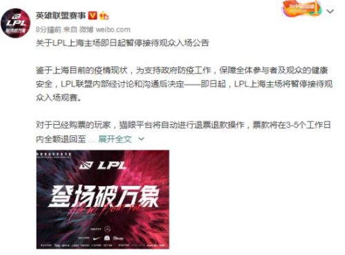 《英雄联盟》赛事:LPL上海主场暂停接待观众入场