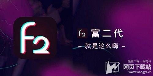 抖音f2代短视频