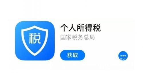 下载个人所得税app