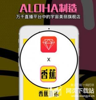 香蕉直播软件App