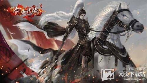 杨门剑侠情缘红包版
