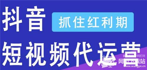 企业抖音号养号注意事项 短视频代运营外包公司推荐