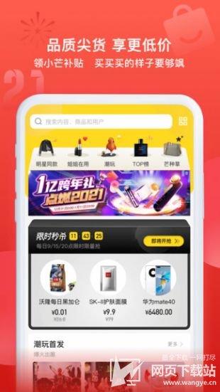 小芒商城app