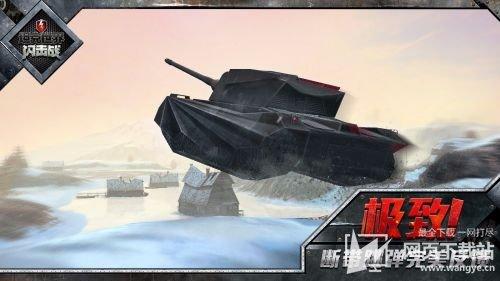 网易坦克世界手游