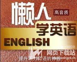 懒人英语手机最新版