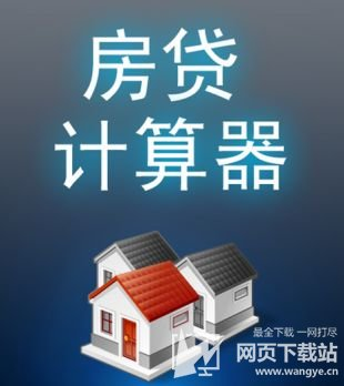 房贷计算器2021版