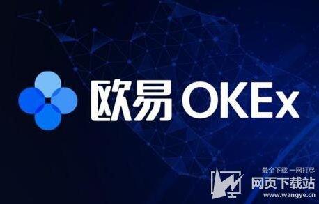 OKEX欧易网交易所