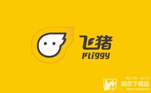飞猪旅行手机版
