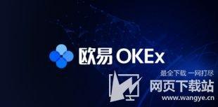 欧易OKEX注册交易