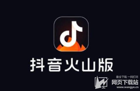 抖音火山版官网