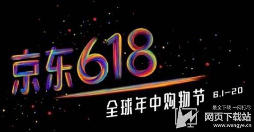 京东618