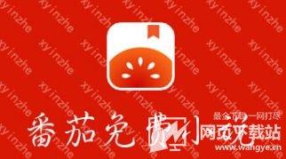 番茄小说免费版app