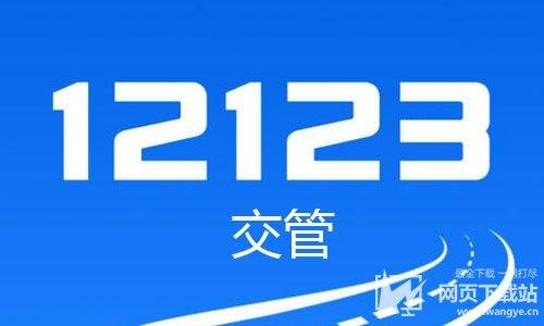 交警12123官网登录