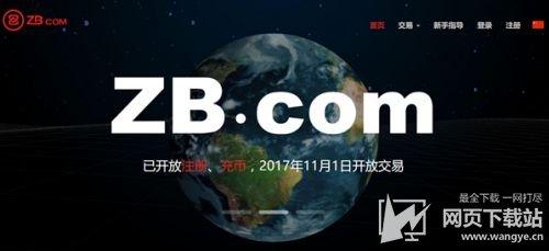 zb交易所app官网下载