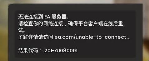 双人成行无法连接EA服务器