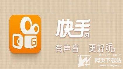 免费快手极速版app