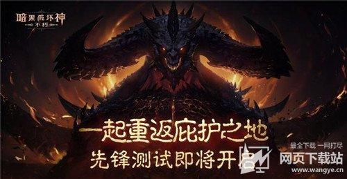 暗黑破坏神国服内测即将开始 7月15日开启删档限号内测