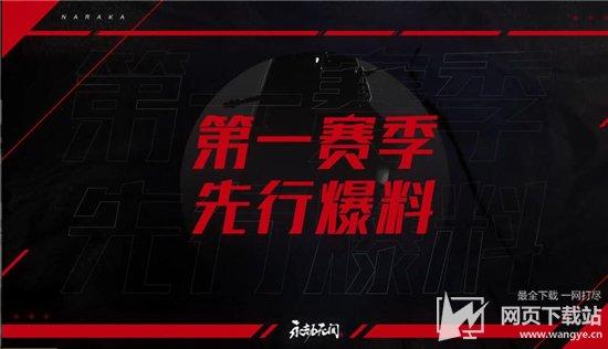 永劫无间今日Steam全球公测 新赛季新武器联动时装登场