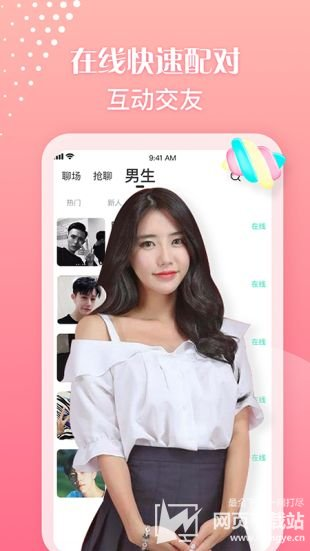 网红MM直播app